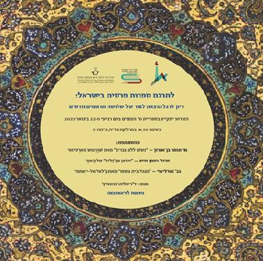 תרגום פרסית