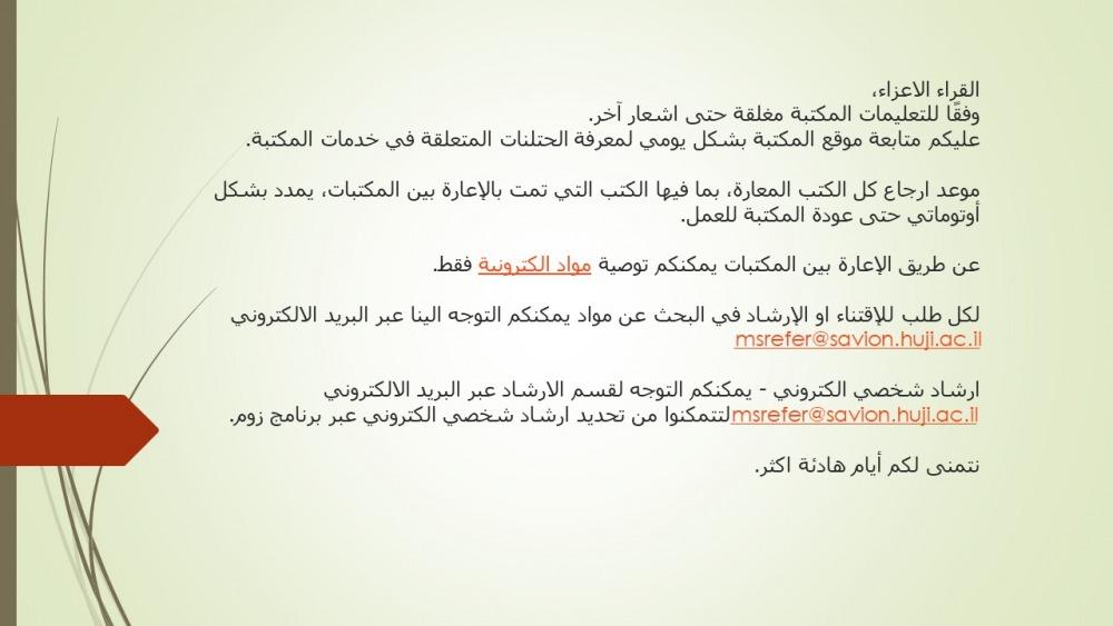 מידע בערבית